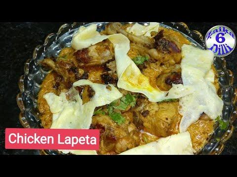Chicken Lapeta Restaurant Style Tasty Recipe