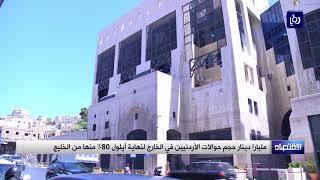 مليارا دينار حجم حوالات الأردنيين في الخارج لنهاية أيلول 80% منها من الخليج - (6-11-2017)