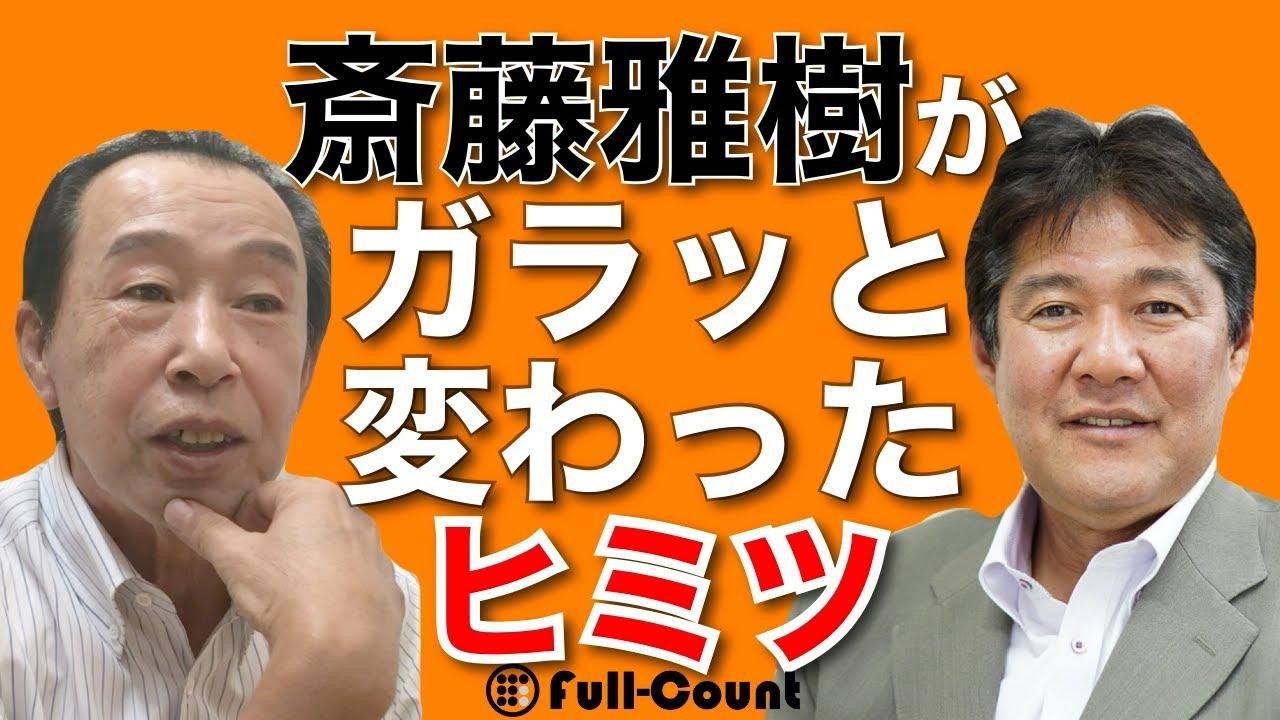 【巨人】「マウンドで顔が真っ青に…」名打者・篠塚和典がセカンドで見てきた好投手の背中 ◇斎藤雅樹編◇