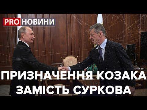 """Новий """"куратор України"""" в Кремлі, Pro новини, 27 січня 2020"""