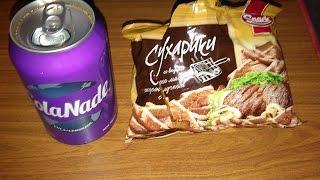 Обзор еды сухарики Snack и газировка ColaNade (Жареной мяса с луком и cola lemonade)