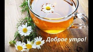 Доброе утро! Доброе пожелание.
