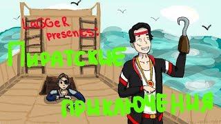 - ПОДАРОК, который нельзя вернуть Пиратские приключения 5 MineCraft