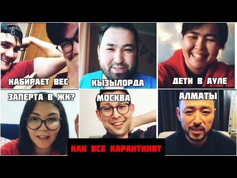 Как казахстанцы переживают карантин?! Прямой эфир от 30.03.20