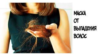 Эта маска ТОЧНО остановит сильное выпадение волос РЕЗУЛЬТАТЫ КОНКУРСА