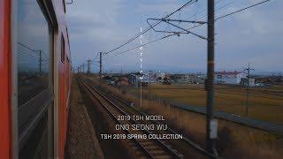 [2019 TSH SPRING COLLECTION] Making Film 2