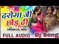 Holiya Me Ek Din Khatir Kanun Apan Thod Di Daroga Ji DJ Song