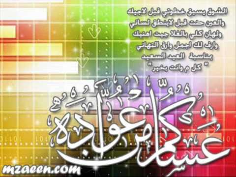 عيدك مبارك جعفر الدرازي Youtube