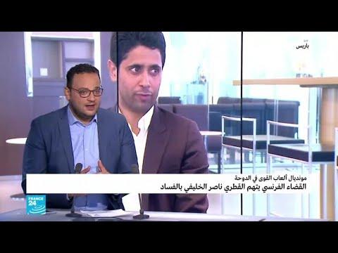 القضاء الفرنسي يوجه اتهاما رسميا لناصر الخليفي بالفساد  - نشر قبل 3 ساعة