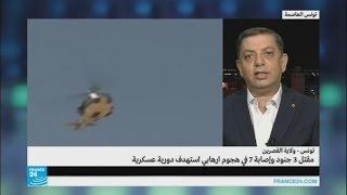 هجوم إرهابي يستهدف دورية عسكرية في تونس