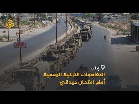 إدلب.. ساحة اختبار للاتفاقيات التركية الروسية بشأن سوريا  - نشر قبل 6 ساعة