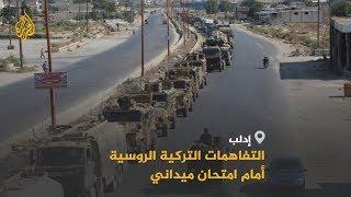 إدلب.. ساحة اختبار للاتفاقيات التركية الروسية بشأن سوريا