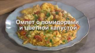 Юлия Высоцкая — Омлет с помидорами и цветной капустой