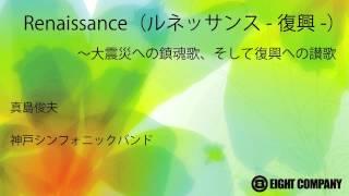 作曲:真島俊夫 演奏:神戸シンフォニックバンド http://www.gakufu.co....