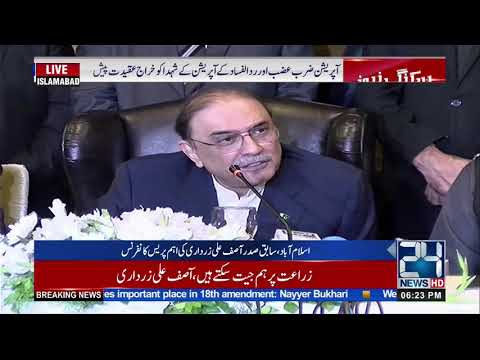 Asif Ali Zardari Press Conference | 24 News HD