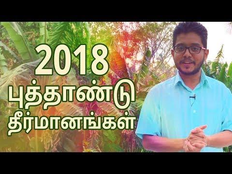 2018 New Year Resolutions | Tamil Motivation | Hisham.M