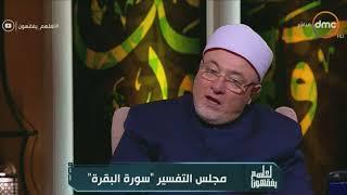 لعلهم يفقهون - الشيخ خالد الجندي: القدر نوعان
