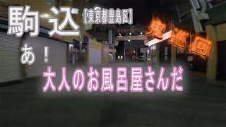 夜のJR駒込駅周辺 まさか大人のお風呂屋さんと出会えるとは...  - Komagome Midnight Cycling Tour ,guide -