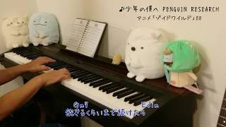 少年の僕へ - PENGUIN RESEARCH - ペンギンリサーチ/ゾイドワイルド - zoids wild ED/TVサイズ/ピアノ・ソロ(歌詞、コード付き)