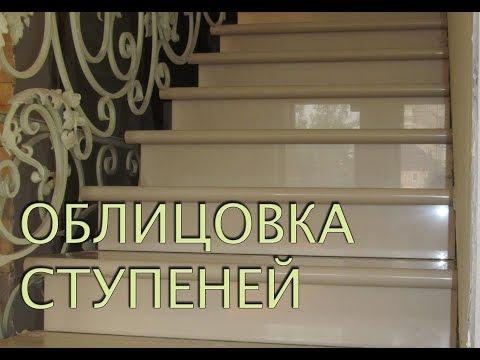 Облицовка ступеней плиткой. Облицовка бетонных ступеней лестницы. Ступени для лестницы. ElitMaster.