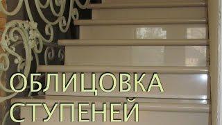 видео Ступени для лестниц из искусственного камня или мрамора