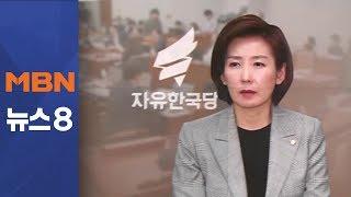 정의용 붙잡은 한국당 비판…