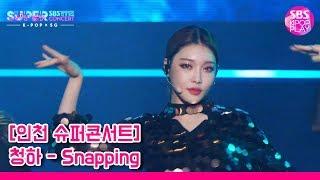 (독점 선공개)[슈퍼콘서트 in 인천] 청하 'Snapping' (CHUNG HA 'Snapping')│@SBS SUPER CONCERT IN INCHEON_2019.10.6