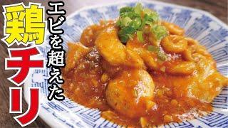 鶏チリ|料理研究家リュウジのバズレシピさんのレシピ書き起こし