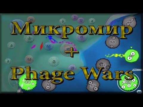 Игры про бактерии: Phage Wars + Микромир