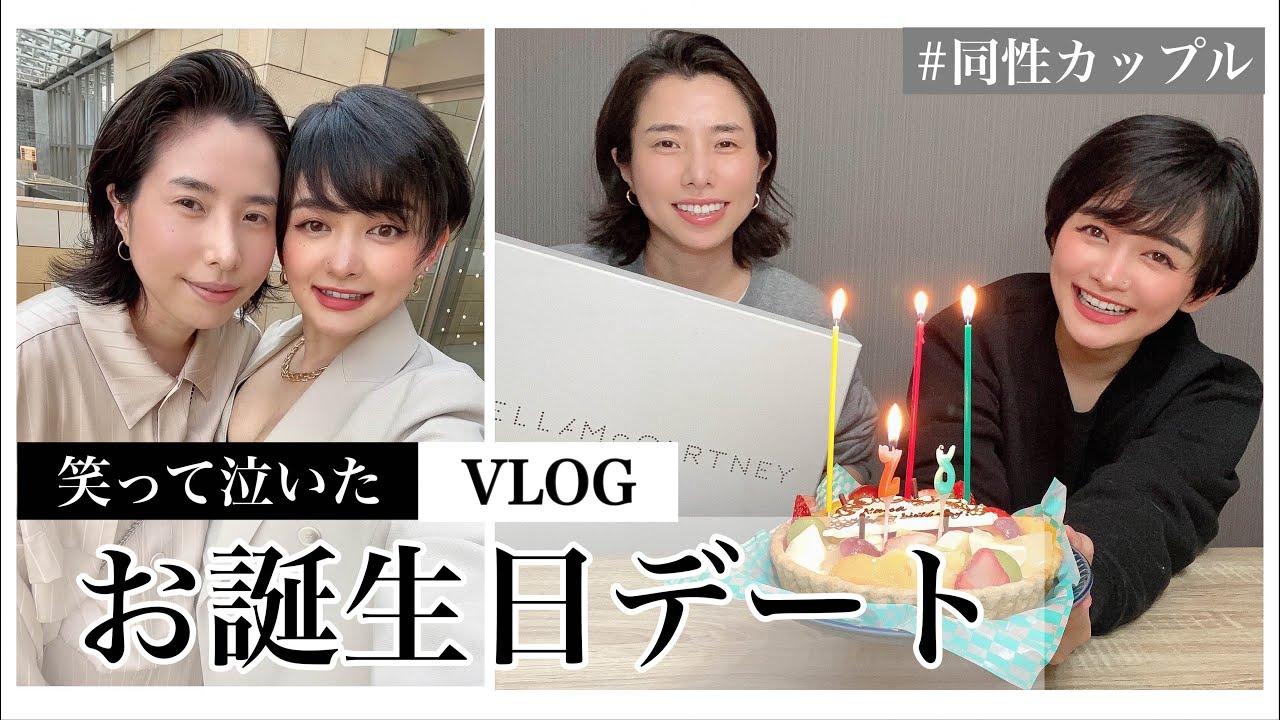 【VLOG】笑って泣いた彼女の誕生日デート