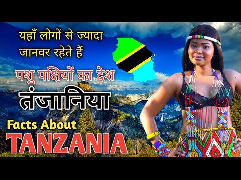 तंजानिया देश के बारे मैं जानकरी//Amazing Facts About Tanzania in Hindi