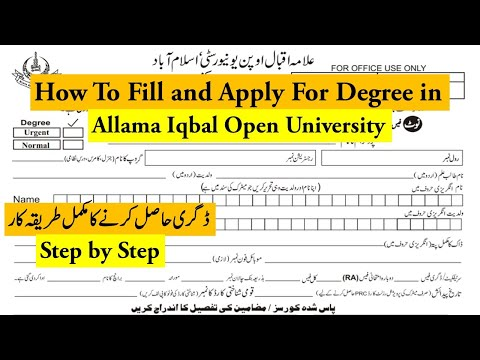 How to Fill degree Form of AIOU   Degree apply method Step by Step  