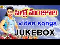 Pillo Manjula video Songs Jukebox || Telangana Folk Video Songs || New Janapada Geethala Video Songs