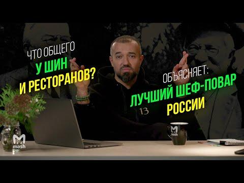 За что дают звёзды Мишлен? | Объясняет: шеф-повар Владимир Мухин