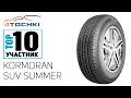 Летняя шина Kormoran SUV Summer на 4 точки. Шины и диски 4точки - Wheels & Tyres