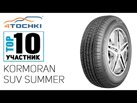 Летняя шина Kormoran SUV Summer на 4 точки