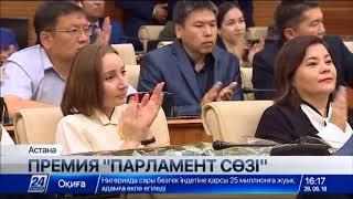 Журналист Агентства «Хабар» получила премию «Парламент сөзі»