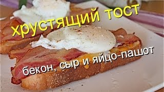 Тост с беконом и яйцом пашот: как приготовить яйцо пашот?(Яйцо пашо́т -французское блюдо на завтрак, это сваренные всмятку яйца без скорлупы ..они прекрасно сочетают..., 2014-06-22T22:32:13.000Z)