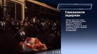 #Киев #Ночное задержание Саакашвили #Под стенами СИЗО находится уже около 300 человек #Хроника