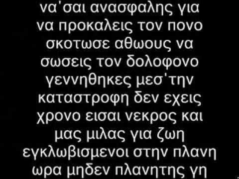 Κακο - Ε.Π. - Πεθαινω Στον Κοσμο Σου(Lyrics) - YouTube