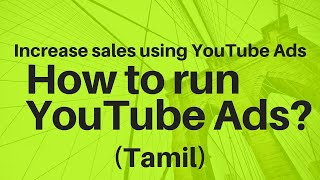 How increase your Sales using YouTube Ads?  (TAMIL)