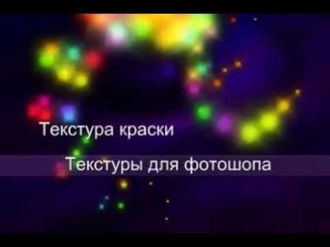 Текстура краски на Webberth.ru