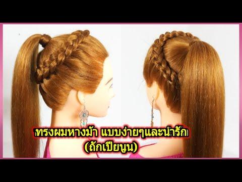 ทรงผมหางม้า แบบง่ายๆและน่ารัก ด้วยเปียนูน | Simple and cute ponytail hairstyle tutorial Ep122