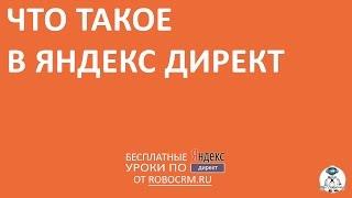 Урок 1: Что такое Яндекс.Директ