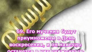 Сура «Аль Фуркан» Аят-63 77. (с субтитрами)