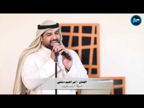 Mp3 Id3 Ibrahim Dashti Exclusive 2019 ابراهيم دشتي