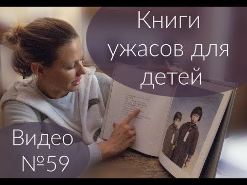 #59 Книги на английском для детей / две книги ужасов