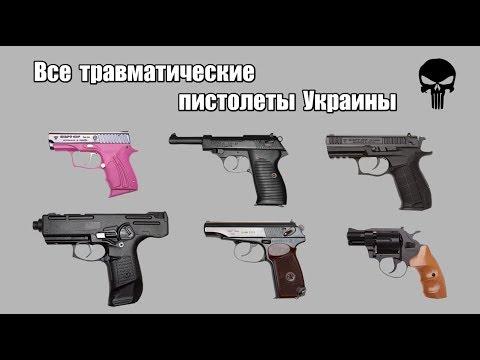 Техноармс Травматические пистолеты серии ГРОЗА