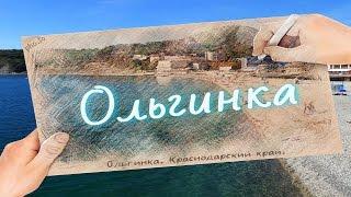 Ольгинка Краснодарский Край(Поселок Ольгинка Краснодарский Край на самом берегу Черного моря! Ольгинка - это море, солнце, горы и гостеп..., 2015-10-11T05:15:45.000Z)