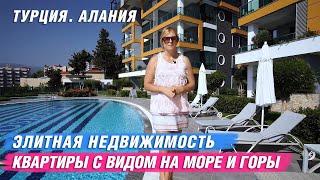 Купить элитную недвижимость в Алании. Недвижимость в Турции. Алания 2020. Кестель. Квартиры в Алании